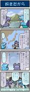 がんばれ小傘さん 1584