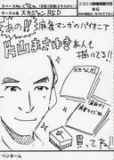 2日目_C-72a_スカジャンRED