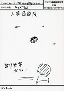 2日目_D-51a_NeXTRA