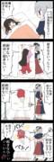 【四コマ】輝夜の寝続ける意志力!!!