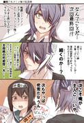 艦これ漫画「アニメ第11話をみた天龍ちゃんの巻」