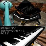 壊せるグランドピアノ+α【配布します】