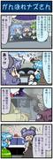 がんばれ小傘さん 1586