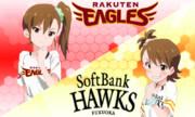 【双海真美】4/7~4/8 vs福岡ソフトバンクホークス【双海亜美】