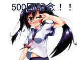 ブログ500回通過記念!