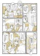 ミーハー多田ニアミス漫画