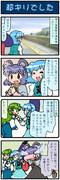 がんばれ小傘さん 1587