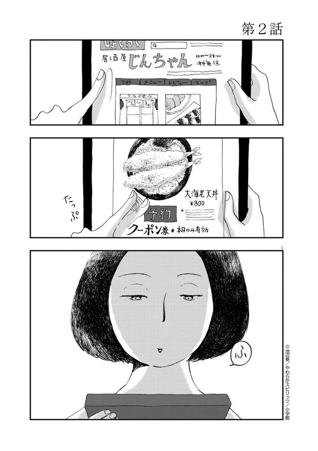 プリンセスメゾン 第2話 / 池辺...