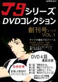 DVDコレクション創刊号(修正)