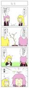 ゆかりさん4コマ漫画21
