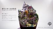 【Minecraft】移ろいゆく山岳鉄道【ジオラマクラフト】
