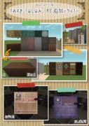 【Minecraft】「あずき」「はしばみ」1.8用追加テクスチャ【配布】