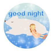 おやすみランピー