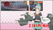 軽巡夕張が母港枠と30日プレミアムお付けして2,181円!