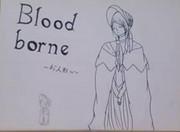 Blood borneのお人形さん(ペン入れ)
