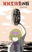 HNS姉貴の石
