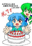 みずき先生お誕生日おめでとうございます!!