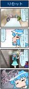 がんばれ小傘さん 1591