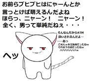 にゃ~ん(笑)