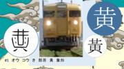 黄(黃)~漢字物騙静止画篇#1