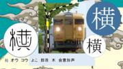 横(橫)~漢字物騙静止画描き下ろし3)