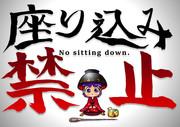座り込み禁止