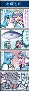 がんばれ小傘さん 1592