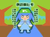 【東方】例の胸ヒモ