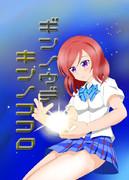 真姫誕記念本「ギンノウデ、キンノココロ」vol.1表紙