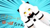 北方棲姫(改造モデル)