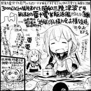 【艦これ】海軍の救助活動【史実】