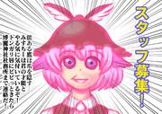 スタッフ募集!(例大祭2015POP)