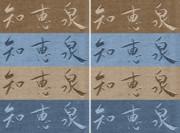 知恵泉 ( 凸or凹 → 反転 → セピア → 反転 )