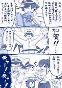 加賀さんと純情提督