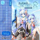 東方氷精姉 チルノクロス1&2