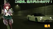 艦娘×車(GT6)ー1 睦月