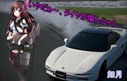 艦娘×車(GT6)-2 如月