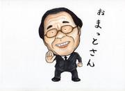 おまっとさん(愛川欽也)
