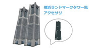 【MMDステージ配布】横浜ランドマークタワー風アクセサリ