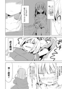 杏ちゃん漫画⑥