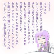 2015. 4. 18  ワンドロゆかりん【ティータイム】