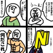【何これ】手抜き漫画