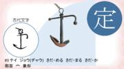 定~漢字物騙静止画篇#3