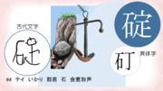碇~漢字物騙静止画篇#4
