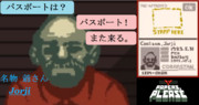 Papers,Please 例の爺さん