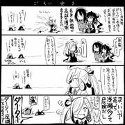 【艦これ】護衛完了【史実】