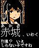 艦娘をファミコン風4色ドット絵で描いてみた・赤城