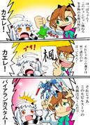 秋雲さんとほっぽちゃん