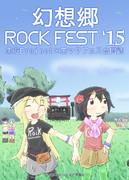 東方×ロックフェス合同誌「幻想郷 Rock Fest '15」