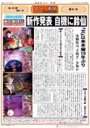 静画版「文々。新聞」第51号(新作『紺珠伝』発表、自機に鈴仙)